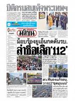 หนังสือพิมพ์มติชน วันศุกร์ที่ 11 ธันวาคม พ.ศ. 2563