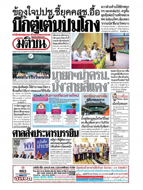หนังสือพิมพ์มติชน วันพุธที่ 16 ธันวาคม พ.ศ. 2563