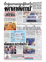 หนังสือพิมพ์มติชน วันพุธที่ 23 ธันวาคม พ.ศ. 2563