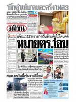 หนังสือพิมพ์มติชน วันพฤหัสบดีที่ 17 ธันวาคม พ.ศ. 2563