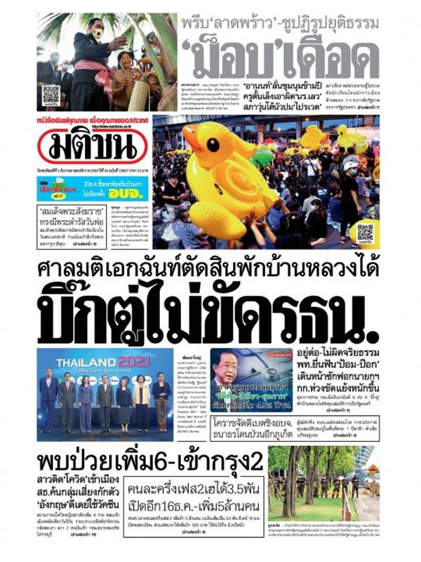 หนังสือพิมพ์มติชน วันพฤหัสบดีที่ 3 ธันวาคม พ.ศ. 2563
