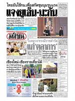 หนังสือพิมพ์มติชน วันอังคารที่ 8 ธันวาคม พ.ศ. 2563