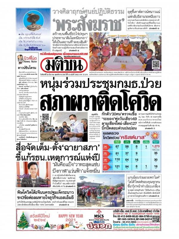หนังสือพิมพ์มติชน วันจันทร์ที่ 28 ธันวาคม พ.ศ. 2563