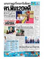 หนังสือพิมพ์มติชน วันพฤหัสบดีที่ 10 ธันวาคม พ.ศ. 2563