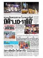 หนังสือพิมพ์มติชน วันอาทิตย์ที่ 6 ธันวาคม พ.ศ. 2563