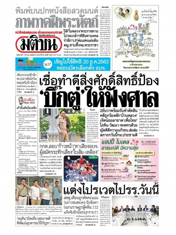 หนังสือพิมพ์มติชน วันอังคารที่ 1 ธันวาคม พ.ศ. 2563
