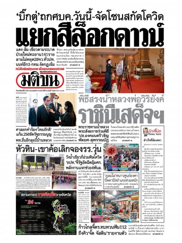 หนังสือพิมพ์มติชน วันพฤหัสบดีที่ 24 ธันวาคม พ.ศ. 2563