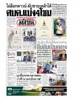 หนังสือพิมพ์มติชน วันศุกร์ที่ 25 ธันวาคม พ.ศ. 2563