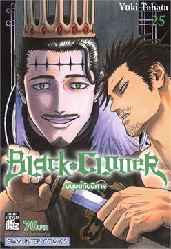 BLACK CLOVER เล่ม 25 มนุษย์กับปีศาจ
