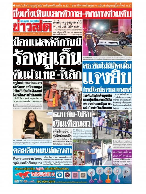 หนังสือพิมพ์ข่าวสด วันพฤหัสบดีที่ 10 ธันวาคม พ.ศ. 2563