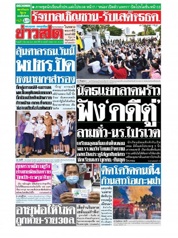 หนังสือพิมพ์ข่าวสด วันพุธที่ 2 ธันวาคม พ.ศ. 2563