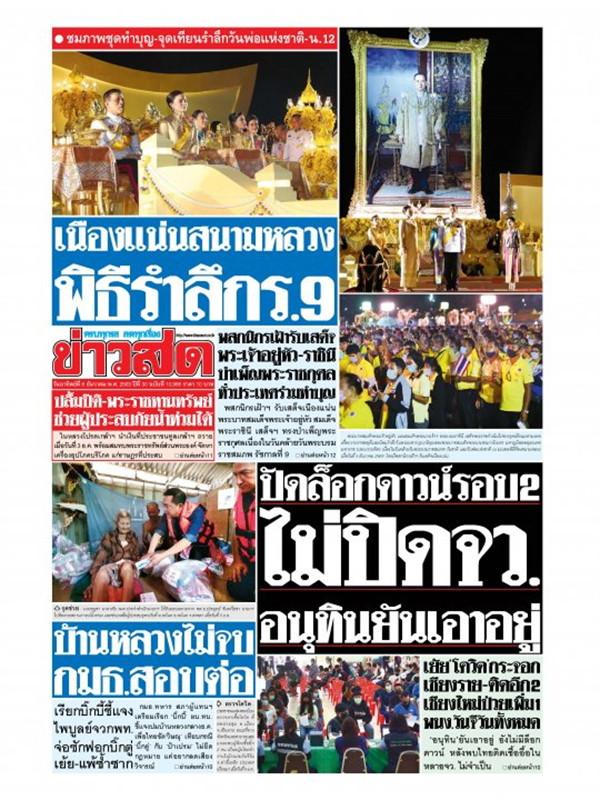หนังสือพิมพ์ข่าวสด วันอาทิตย์ที่ 6 ธันวาคม พ.ศ. 2563