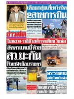 หนังสือพิมพ์ข่าวสด วันเสาร์ที่ 5 ธันวาคม พ.ศ. 2563