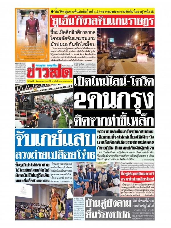 หนังสือพิมพ์ข่าวสด วันจันทร์ที่ 7 ธันวาคม พ.ศ. 2563