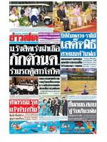หนังสือพิมพ์ข่าวสด วันศุกร์ที่ 4 ธันวาคม พ.ศ. 2563