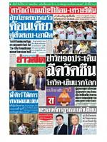 หนังสือพิมพ์ข่าวสด วันพุธที่ 9 ธันวาคม พ.ศ. 2563