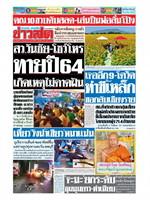หนังสือพิมพ์ข่าวสด วันอาทิตย์ที่ 13 ธันวาคม พ.ศ. 2563