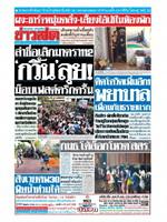 หนังสือพิมพ์ข่าวสด วันศุกร์ที่ 11 ธันวาคม พ.ศ. 2563