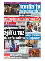 หนังสือพิมพ์ข่าวสด วันเสาร์ที่ 19 ธันวาคม พ.ศ. 2563