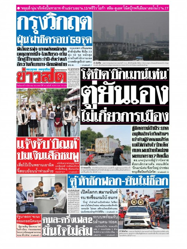 หนังสือพิมพ์ข่าวสด วันอังคารที่ 15 ธันวาคม พ.ศ. 2563