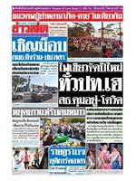 หนังสือพิมพ์ข่าวสด วันเสาร์ที่ 12 ธันวาคม พ.ศ. 2563