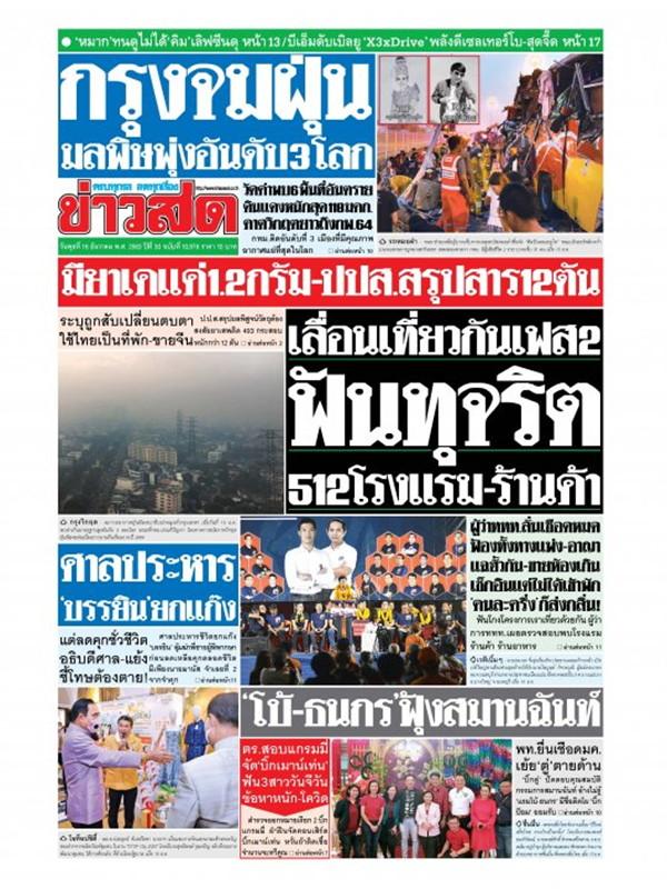 หนังสือพิมพ์ข่าวสด วันพุธที่ 16 ธันวาคม พ.ศ. 2563
