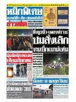 หนังสือพิมพ์ข่าวสด วันจันทร์ที่ 14 ธันวาคม พ.ศ. 2563