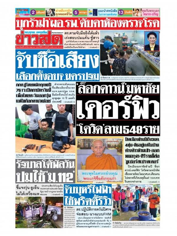 หนังสือพิมพ์ข่าวสด วันอาทิตย์ที่ 20 ธันวาคม พ.ศ. 2563