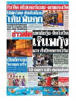 หนังสือพิมพ์ข่าวสด วันศุกร์ที่ 18 ธันวาคม พ.ศ. 2563