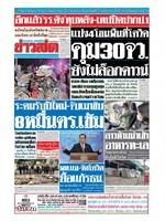 หนังสือพิมพ์ข่าวสด วันศุกร์ที่ 25 ธันวาคม พ.ศ. 2563