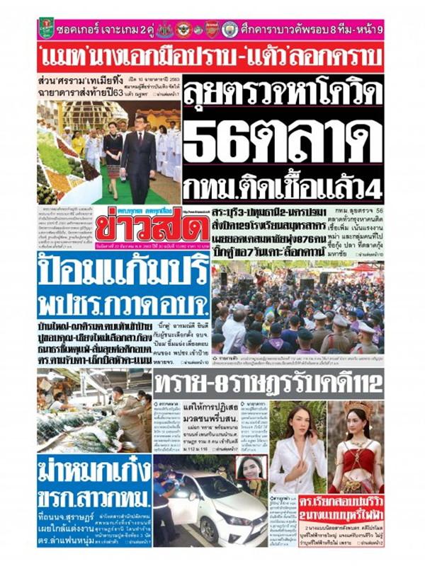 หนังสือพิมพ์ข่าวสด วันอังคารที่ 22 ธันวาคม พ.ศ. 2563