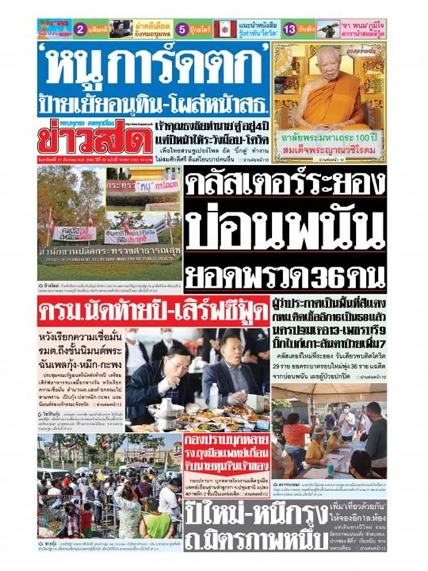 หนังสือพิมพ์ข่าวสด วันอาทิตย์ที่ 27 ธันวาคม พ.ศ. 2563