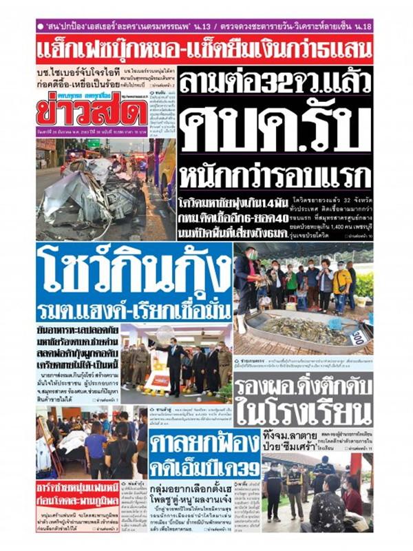 หนังสือพิมพ์ข่าวสด วันเสาร์ที่ 26 ธันวาคม พ.ศ. 2563