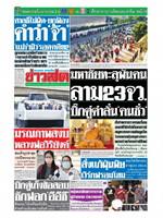 หนังสือพิมพ์ข่าวสด วันพุธที่ 23 ธันวาคม พ.ศ. 2563