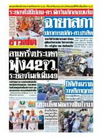 หนังสือพิมพ์ข่าวสด วันจันทร์ที่ 28 ธันวาคม พ.ศ. 2563