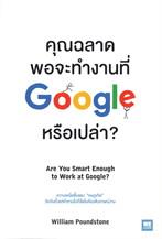 คุณฉลาดพอจะทำงานที่ Google หรือเปล่า? Are You Smart Enough to Work at Google