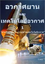 อวกาศยานและเทคโนโลยีอวกาศเบื้องต้น เล่ม 1