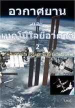 อวกาศยานและเทคโนโลยีอวกาศเบื้องต้น เล่ม 2 (จบ)