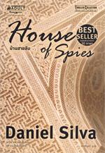 บ้านสายลับ HOUSE OF SPIES (นวนิยายสายลับสืบสวน ชุด เกเบรียล อัลลอน)