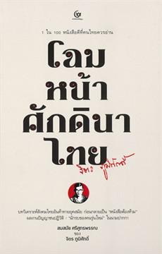 โฉมหน้าศักนินาไทย (ปกแข็ง)