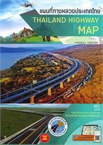 แผนที่ทางหลวงประเทศไทย 2564 (THAILAND HIGHWAY MAP 2021)