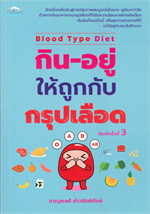 Blood Type Diet กิน-อยู่ให้ถูกกับกรุปเลือด