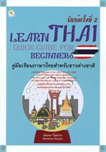 LEARN THAI : QUICK GUIDE FOR BEGINNERS คู่มือเรียนภาษาไทยสำหรับชาวต่างชาติ (พิมพ์ครั้งที่ 2)