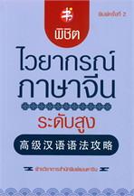 พิชิตไวยากรณ์ภาษาจีน ระดับสูง (พิมพ์ครั้งที่ 2)