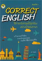 CORRECT ENGLISH ใช้ภาษาอังกฤษได้ถูกต้องอย่างเจ้าของภาษา (พิมพ์ครั้งที่ 3)