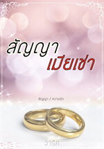 สัญญาเมียเช่า (boy love)