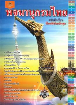 พจนานุกรมไทย ฉบับนักเรียน ทันสมัยใหม่ล่าสุด