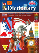 DICTIONARY ENGLISH-THAI AND THAI-ENGLISH พจนานุกรม อังกฤษ-ไทย และ ไทย-อังกฤษ
