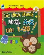 คัด เขียน เรียนรู้ ก-ฮ, A-Z และ 1-20 (เหมาะสำหรับเด็ก 3 ปีขึ้นไป)