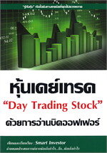 หุ้นเดย์เทรด ด้วยการอ่านบิดออฟเฟอร์ Day Trading Stock